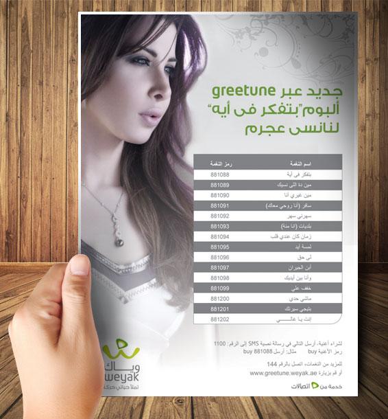 Advertisement Gallery [2] Image